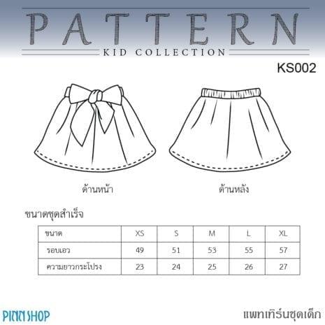 AQX-PAT-KS002_03