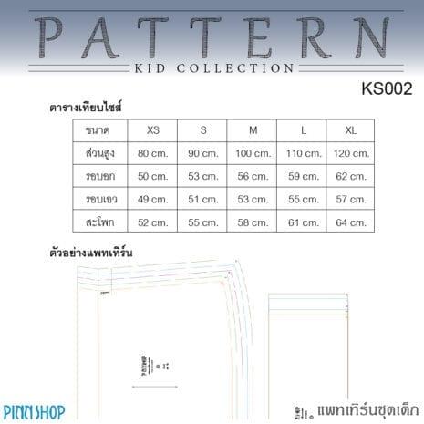 AQX-PAT-KS002_04