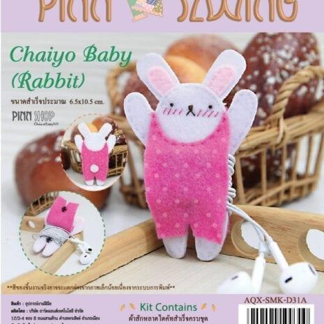 AQX-SMK-D31A_Chaiyo Baby Rabbit-01