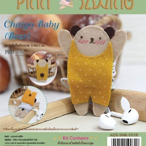 AQX-SMK-D31B_Chaiyo Baby Bear-01