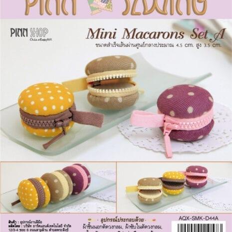 AQX-SMK-D44A_Mini Macarons A