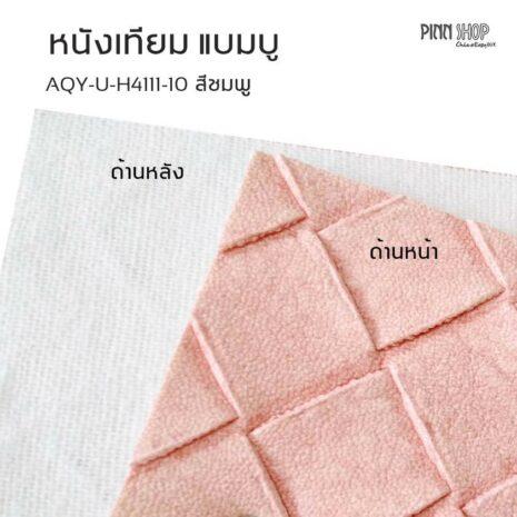 AQY-U-H4111-10