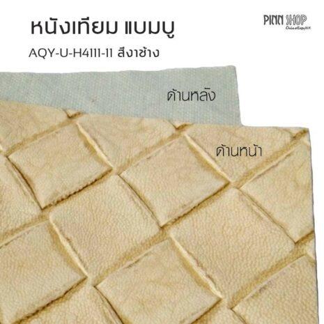 AQY-U-H4111-11(01)
