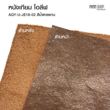 AQY-U-JE18-02