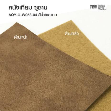 AQY-U-W053-04