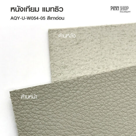 AQY-U-W054-05