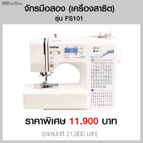 BRO-DEMO-FS101