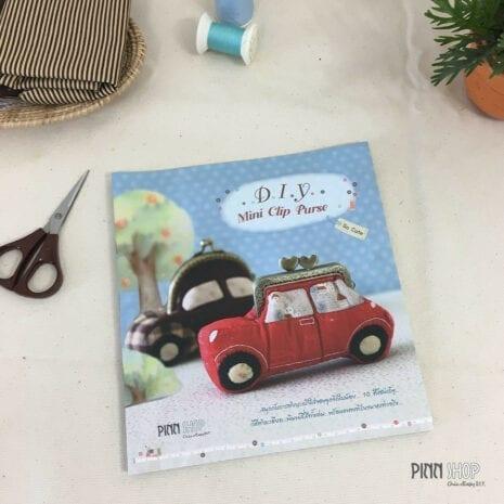 Fah_Book_miniclippurse-01