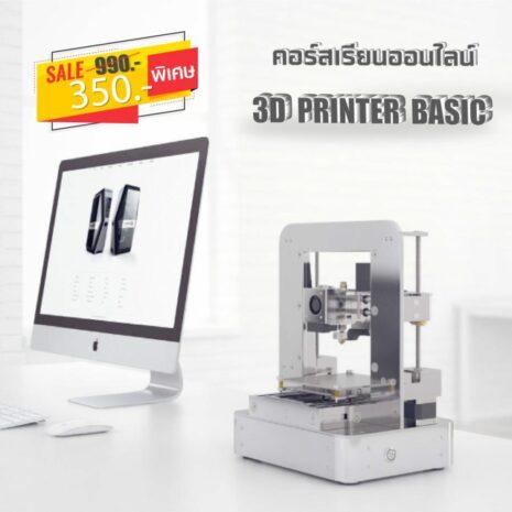 Y-ONLINE-3D001