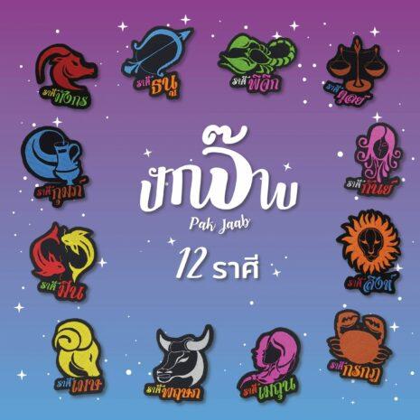 pakjaab-zodiac1010-cover01-01