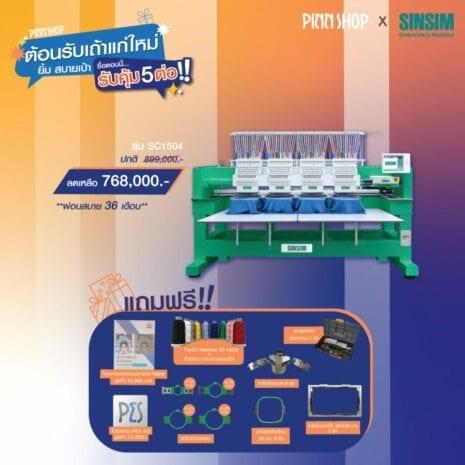 pro-sinsim-sc1504-1024x1024