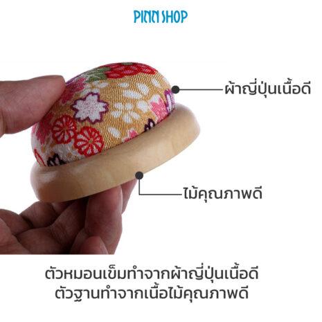 IMCH2007-0006-PinCushion-Japanese-style-03