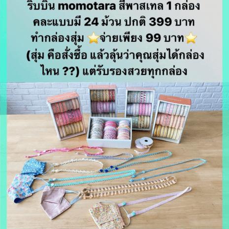 momotara box 99