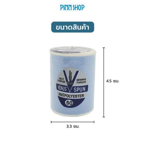 AT-VSPUN-6464-VenusSpunSewingThread-07