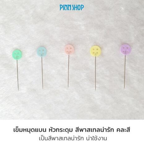HB-IMC-20-0802-ButtonHead-Sewing-patchwork-pins-50pcs-02