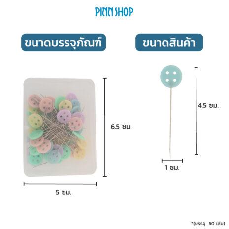 HB-IMC-20-0802-ButtonHead-Sewing-patchwork-pins-50pcs-08