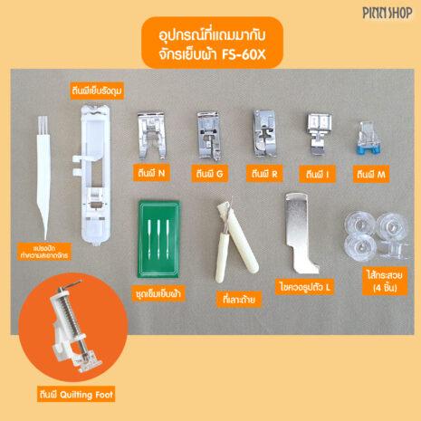 BRO-SM-FS60X_detail_FS60X-06