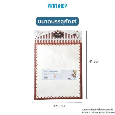 AQY-HB-P7550-10sheets-Tracing-paper-07