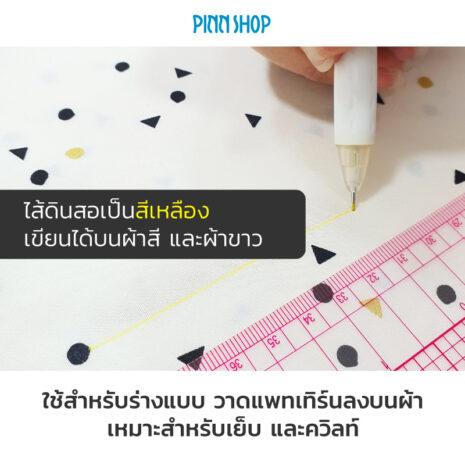 KZ-CLOVER-5015-MechanicalPencil-Quilting-Yellow-04
