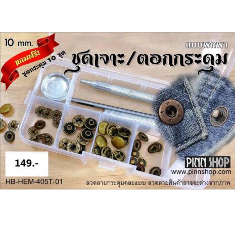 HB-HEM-405T-01-01
