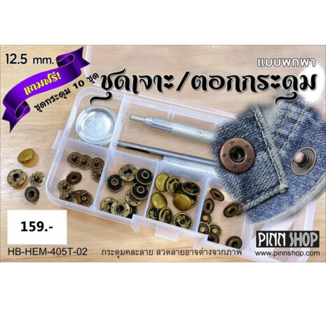 HB-HEM-405T-02-01