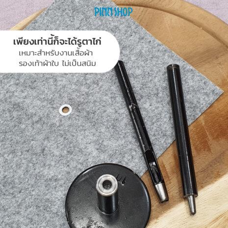 HB-HEM-435T-02-White-Eyelets-5mm-07