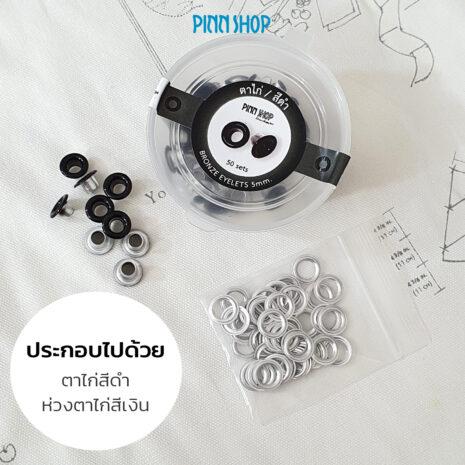 HB-HEM-435T-03-Black-Eyelets-5mm-03