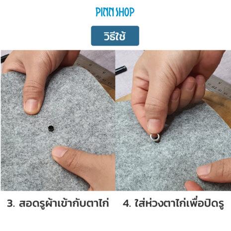 HB-HEM-435T-03-Black-Eyelets-5mm-05