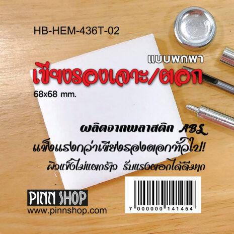 HB-HEM-436T-02