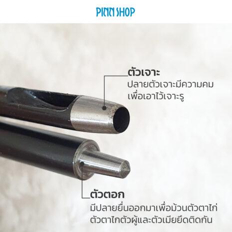 HB-HEM-436T-eyelet-tool-5 mm-03