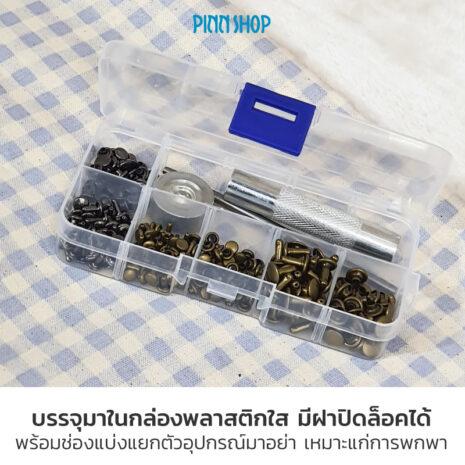 HB-HEM-467T-03-MetalSnap-Kit-with-Tools-02
