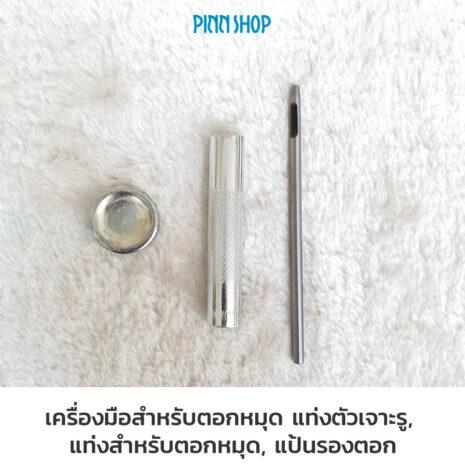 HB-HEM-467T-03-MetalSnap-Kit-with-Tools-03