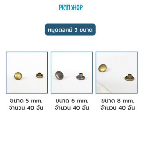 HB-HEM-467T-03-MetalSnap-Kit-with-Tools-04