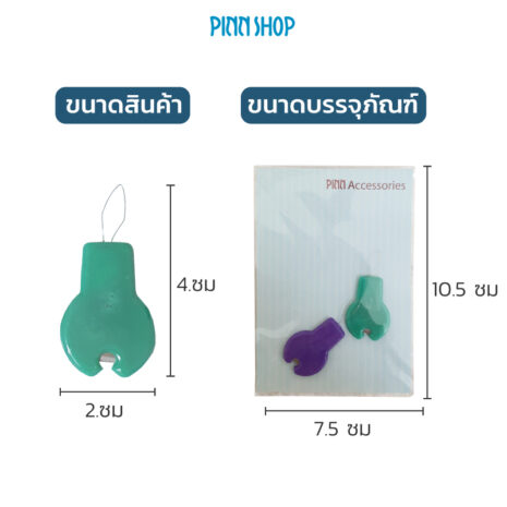 HB-IMC-20-0715-Needle-Threader-With-Cutter-2Pcs-08