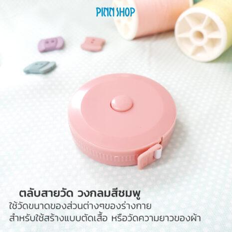 HB-IMC-20-1103-Spring-Tape-Measure-Pink-02