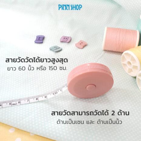 HB-IMC-20-1103-Spring-Tape-Measure-Pink-04