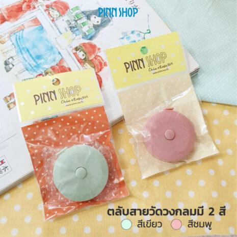 HB-IMC-20-1103-Spring-Tape-Measure-Pink-05