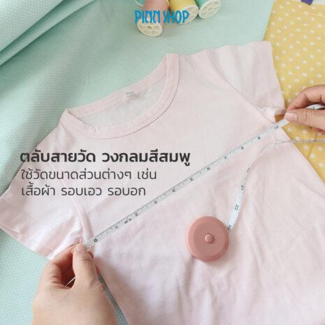 HB-IMC-20-1103-Spring-Tape-Measure-Pink-06