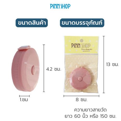 HB-IMC-20-1103-Spring-Tape-Measure-Pink-08