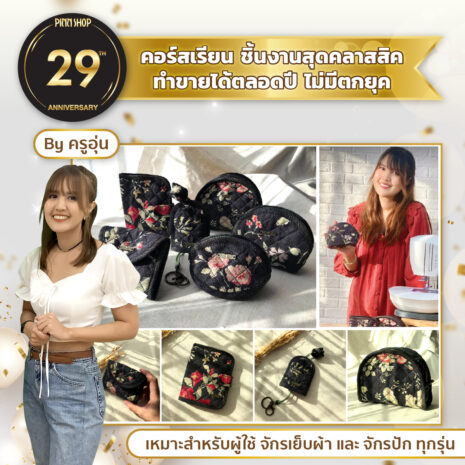 all-cover-designer-pinnshop29th-02