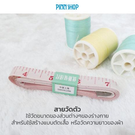 HB-HEM-252-Tape-Measure-150cm-02