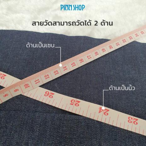 HB-HEM-252-Tape-Measure-150cm-04