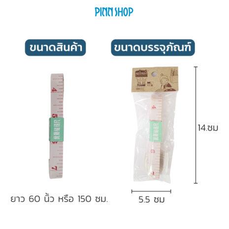 HB-HEM-252-Tape-Measure-150cm-08