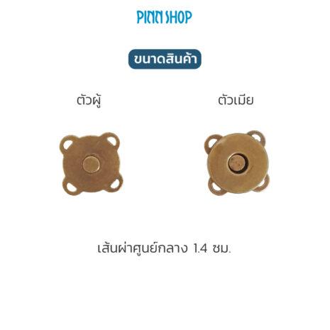 AQY-BTM03-DOZ-Magnetic-Snap1.4-08