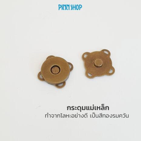 AQY-BTM04-DOZ-Magnetic-Snap1.8-03