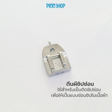 BRO-ACC-F080AP-Concealed-zipper-foot-02