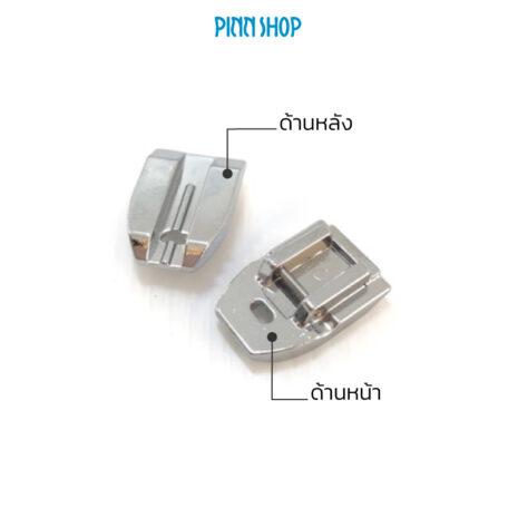BRO-ACC-F080AP-Concealed-zipper-foot-03