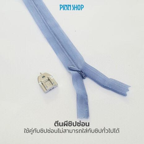 BRO-ACC-F080AP-Concealed-zipper-foot-04