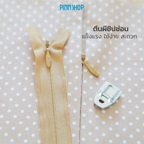 BRO-ACC-F080AP-Concealed-zipper-foot-07