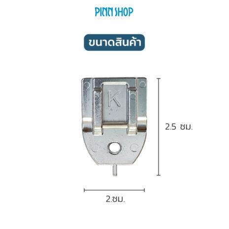 BRO-ACC-F080AP-Concealed-zipper-foot-08